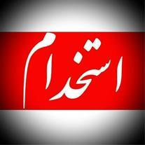 استخدام کارشناس امور تبلیغات در تبریز
