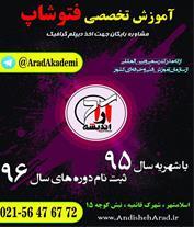 آموزش فتوشاپ در اسلامشهر