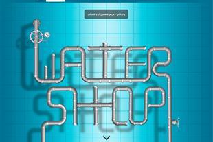 واتر شاپ - مرجع تخصصی آب و فاضلاب - 1