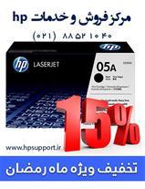 مرکز فروش و خدمات اچ پی (Hpsupport.ir)