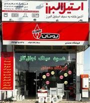 فروشگاه لوازم ساختمانی محمدی