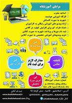 آموزش نرم افزار فلش در اسلامشهر