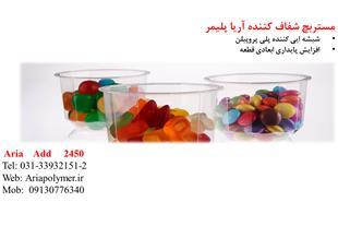 مستربچهای هستهزا ( شیشه ایی کننده PP )