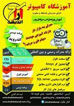 آموزش نرم افزار کرل در اسلامشهر