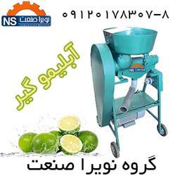 فروش دستگاه آبلیمو گیری صنعتی ، فروش آب لیمو گیری - 1