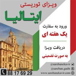 ویزای توریستی ایتالیا - 1
