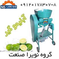 فروش دستگاه آبلیمو گیری صنعتی ، فروش آب لیمو گیری