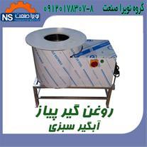 روغن گیر پیاز ، دستگاه روغن گیر پیاز صنعتی