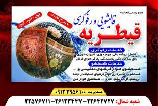 قالیشویی شرق تهران ، قالیشویی قیطریه