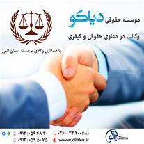 وکیل در کرج ، وکیل دعاوی ، گروه وکلای دیاکو - 1