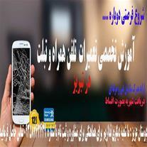 آموزش تخصصی تعمیرات موبایل خرداد 96 تبریز