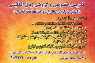 آموزش زبان انگلیسی در شیراز