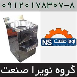 فروش دستگاه صاف کن حلیم ، تفاله گیر حلیم - 1