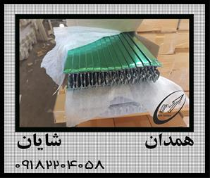 مرکزفروش شاسی کلیک در همدان - 1