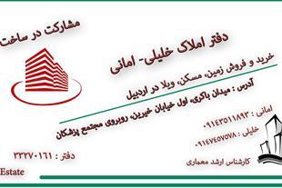 زمین شهرک نیروی انتظامی اردبیل