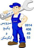 تعمیرات و نمایندگی پکیج در تبریز