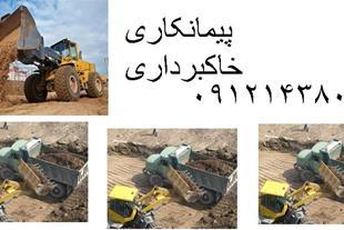 خاکبرداری ، گودبرداری ، خاکریزی و تخریب