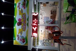 بستنی فالوده و عرقیات شیراز ( جوتی شیرازی )