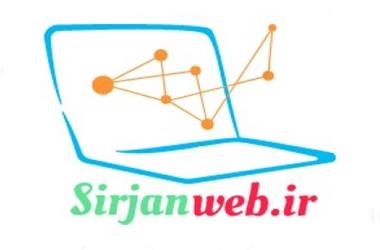 طراحی سایت ارزان در سیرجان - 1