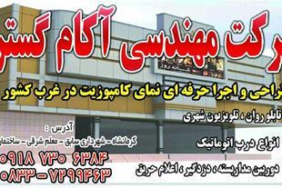 طراحی و اجرای نمای کامپوزیت در کرمانشاه