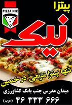 پیتزا مربعی در خمین