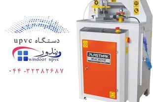 دستگاه upvc | دستگاه مونتاژ پروفیل یو پی وی سی