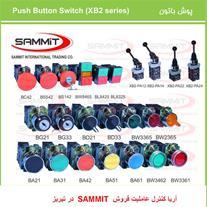 عاملیت فروش انواع کلید پوش باتون SAMMIT در تبریز