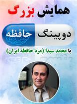 همایش بزرگ دوپینگ حافظه با مرد حافظه ایران