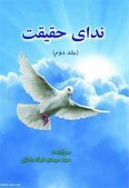 فروش و معرفی مجموعه شعر ندای حقیقت
