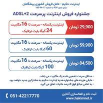 جشنواره فروش اینترنت ADSL+2