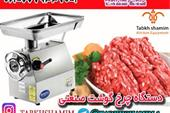 دستگاه چرخ گوشت صنعتی CGT