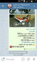 فروش موتور سیکلت تریل