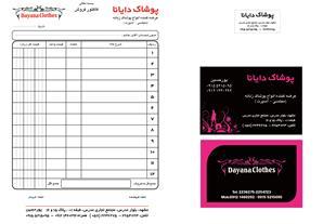 فروش لباس مجلسی و اسپرت زنانه با قیمت مناسب