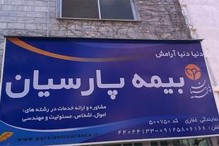 صدور بیمه شخص ثالث _ بیمه پارسیان