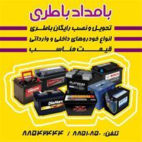 فروش باطری خودرو ایرانی - وارداتی