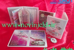 جلد بیمه _ جلد کارت سوخت و مدارک