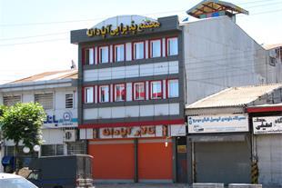 فروش هتل آپادانا در رشت ***
