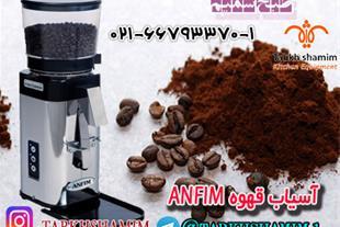 آسیاب قهوه ANFIM