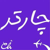 فروش بلیط چارتر به کلیه نقاط ایران 24 ساعته