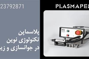 اولین دستگاه پلاسماجت گرم و سرد در ایران