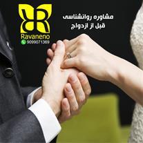 مشاوره روانشناسی قبل از ازدواج