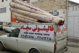 کارخانه ی قالیشویی سجاد
