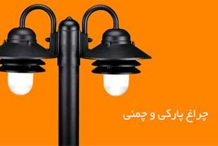 چراغ روشنایی و ساختمانی