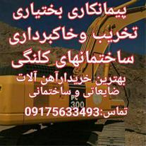 تخریب ساختمان . خاکبرداری . خرید آهن آلات