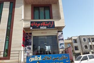 آرایشگاه مردانه 4030