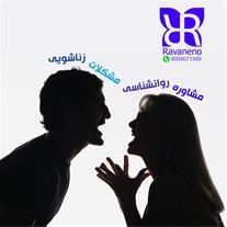 مشاوره روانشناسی مشکلات زناشویی