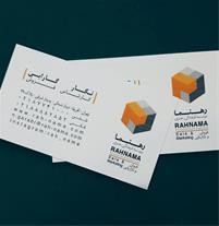 طراحی و چاپ کارت ویزیت و ست اداری، کاتالوگ و بروشو