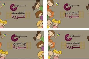 آموزشگاه موسیقی سورنا در غرب تهران - 1