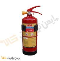 تجهیزات اطفاء حریق - کپسول آتش نشانی 3 کیلویی