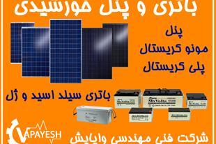 فروش پنل خورشیدی و باطری خورشیدی